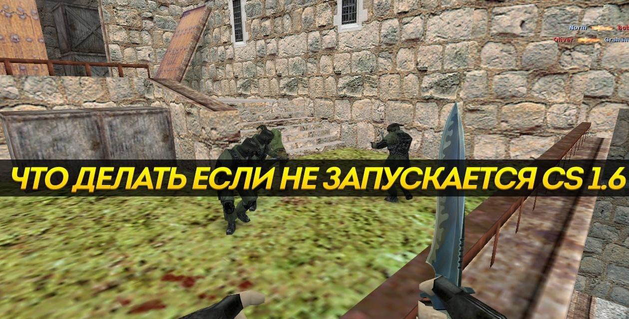 1537862001_chtodelateslinezapuskaetsjacs1_6